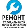 Ремонт холодильников Ростов, Батайск