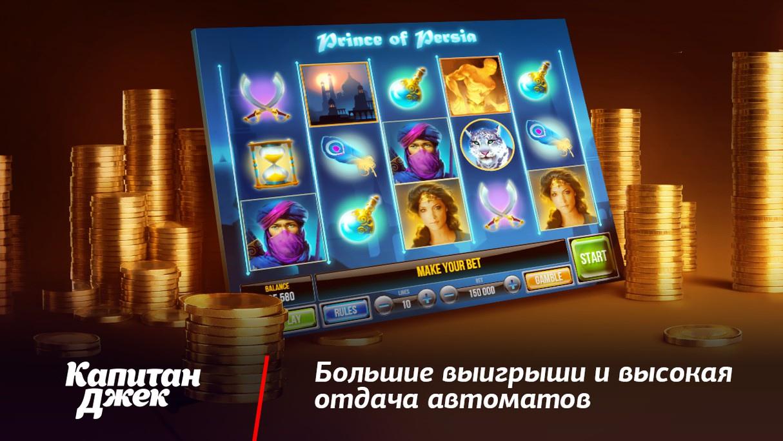 В контакте игровые автоматы капитан джек игровой автомат 7 fruits