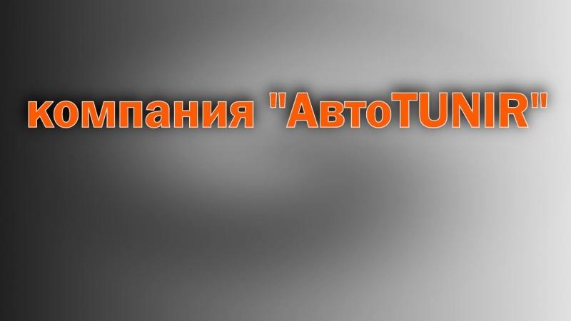 добро пожаловать_магазин АвтоTunir_багажники_led_дефлекторы