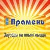 "Газета ""Прамень"""