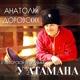 Анатолий Доровских - О, Боже, Боже