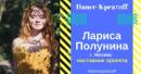 Полунина Лариса | Москва | 24