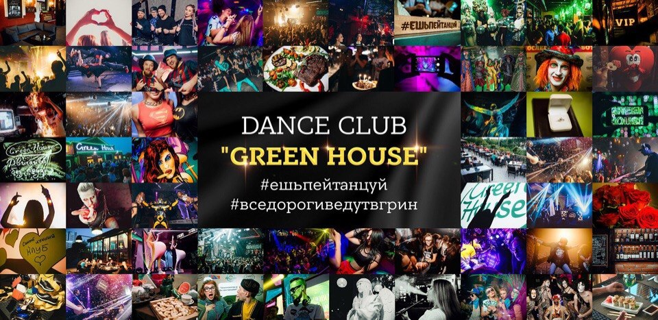 Караоке-бар «Green House» - Вконтакте