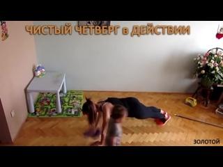 Журнал ЗОЛОТОЙ  Чистый четверг в действии  (480p).mp4