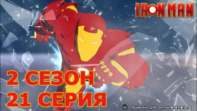 Железный Человек Приключения в Броне 2 Сезон 21 Серия Крах Джастина Хаммера