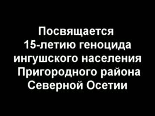 Геноцид Ингушского населения в Северной Осетии