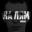 Персональный фотоальбом Андрея Пивоварова