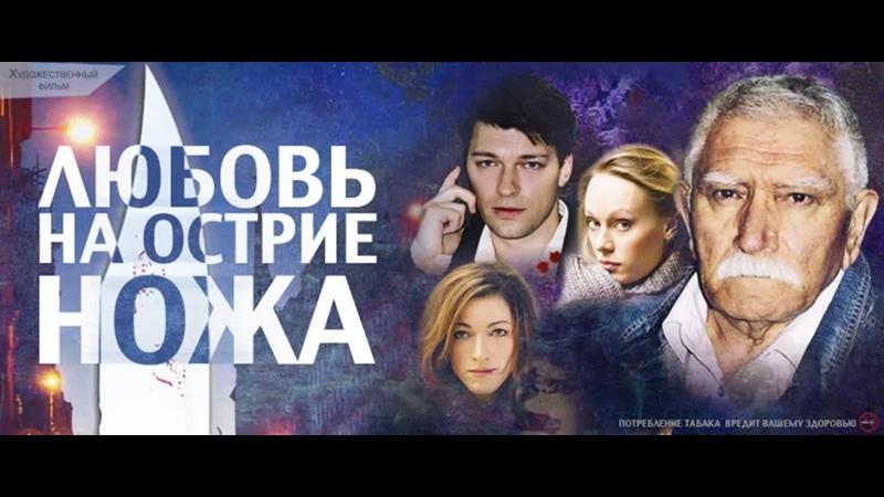 Любовь на острие ножа ТВ ролик 2007