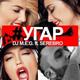DJ M.E.G. feat. Serebro - Угар