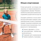 Страхование спортсменов