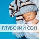 Детские сна Звезда - Красивая колыбельная