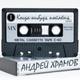 Андрей Храмов (Храмыч) feat. Наталья Волкова - Какая есть