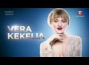 VERA KEKELIA - WOW! Первый национальный отбор - Украина - 09.02.2019