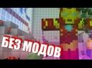 BenderChat Железный человек в Minecraft из Мстители! Без модов