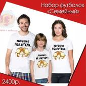 """Набор футболок """"Семейный"""""""