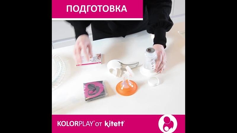 Сборка ручного молоокоотсоса Kitett пошагово