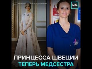 Принцесса Швеции теперь медсестра — Москва 24