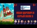 Кинозал Live Иван царевич и Серый Волк 3 2015. №1133. Мультики для всей семьи