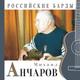 Михаил Анчаров - Песня о России