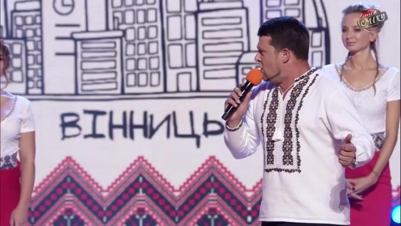 Очі дівочі   Винницкие   Лига Смеха новый сезон-1(3)