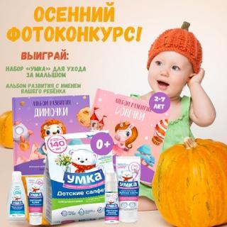 Осенний ФОТОКОНКУРС 🎁