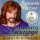 Сара Окс feat. Никита Джигурда - Бородатый злодей