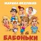 Марина Федункив - Бабоньки