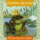 Русские народные сказки - Иван Царевич и серый волк