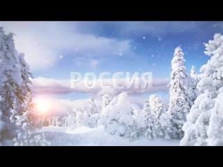 Рекламные и межпрограммные заставки (Россия-1, )