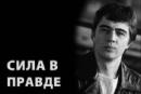 Олег Стебловский фотография #41