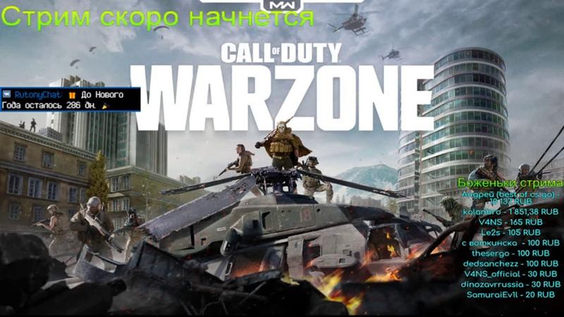 Desper тестирует игру Call of Duty WARZONE