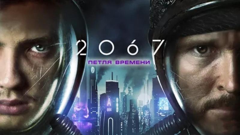 «2067: Пeтля врeмени» (2020) | iTunes