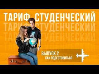 Тариф студенческий_ТулГУ_выпуск 2