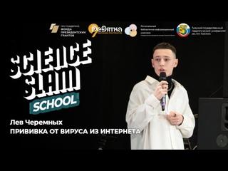 Лев Черемных с темой выступления: «Прививка от вируса из интернета»