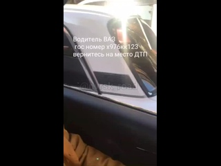 ул. Г. Десантников 37, попал в ДТП, второй участник скрылся. Водитель ВАЗ гос номер x976кк123, вас ждут, пока ДПС в пут