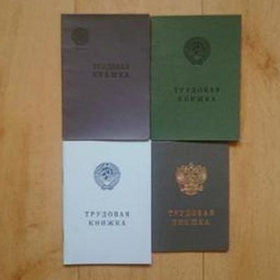 Купить трудовую книжку - бланки СССР и последующих периодов