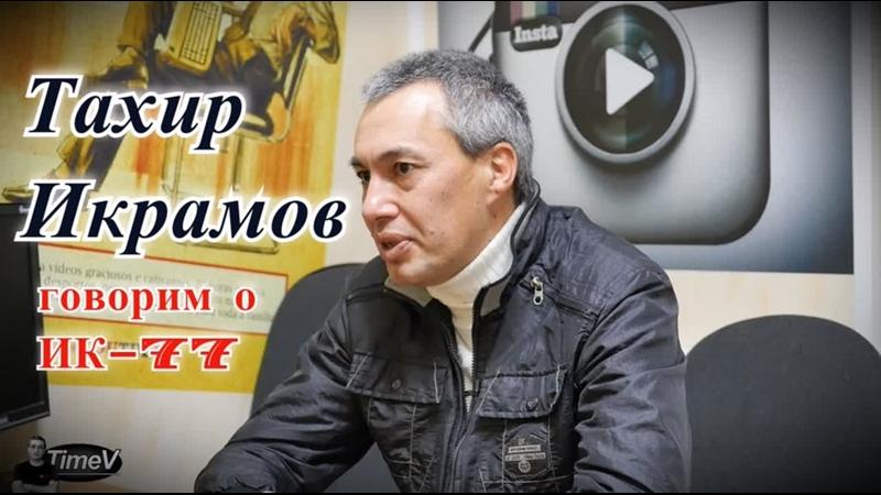 Бывший заключённый ИК 77 рассказал о зоне № 77 Бердянска