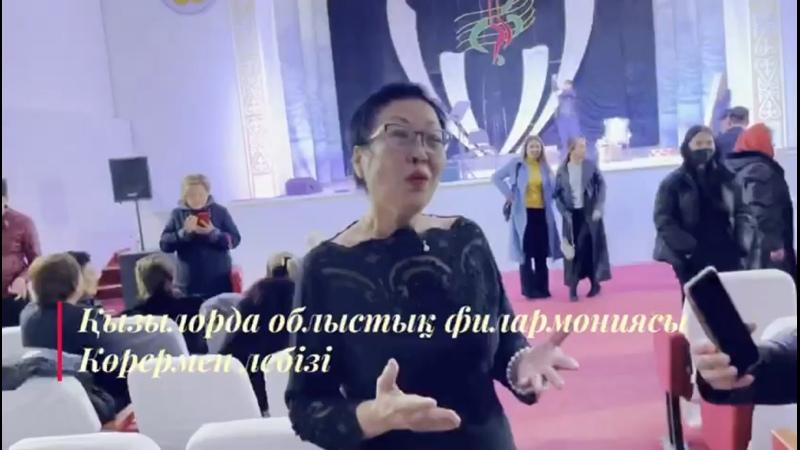 Видео от Қызылорды Облыстық Филармониясы