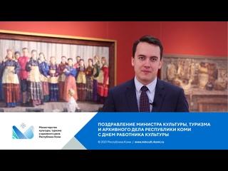 Поздравление министра культуры, туризма и архивного дела Республики Коми Сергея Емельянова с Днем работника культуры