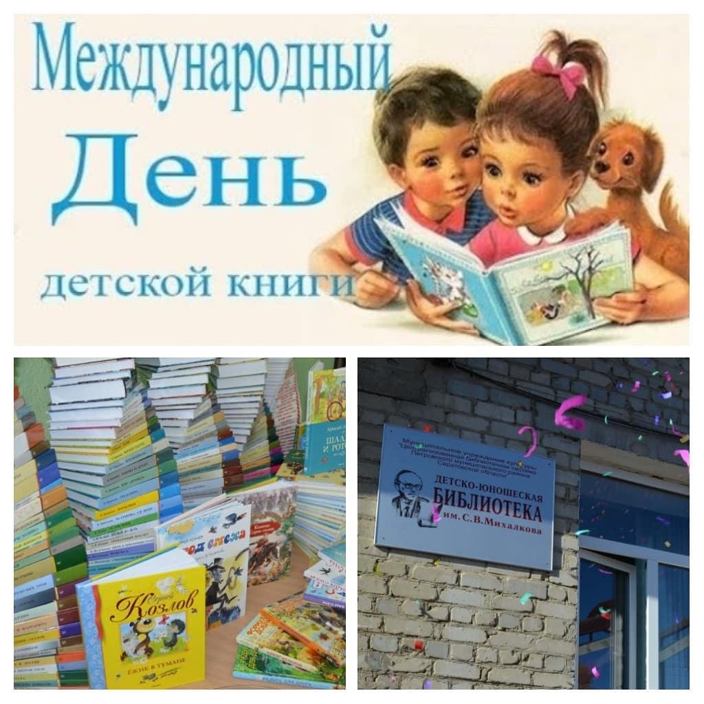Сегодня - Международный день детской книги