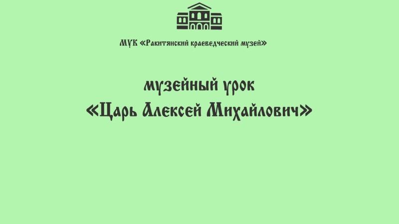 Музейный урок Царь Алексей Михайлович
