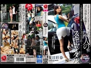 🈲 JUY - 034 : Natsume Iroha - Scandal of Neighbor / 2020