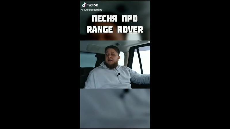 Песня про Range Rover😁