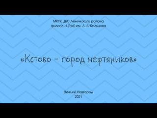 «Кстово - город нефтяников»