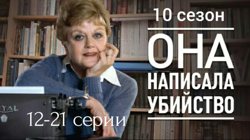Она написала убийство 10 сезон 12 21 серии из 21 детектив США 1993 1994