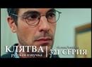 Турецкий сериал Клятва / Yemin - 321 серия русская озвучка
