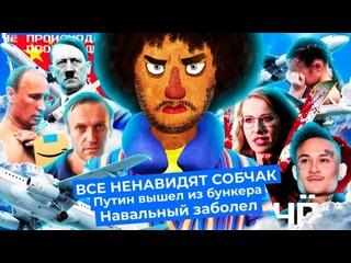 Чё Происходит #57   Китайцы узнали о Моргенштерне, здоровье Навального ухудшилось, Путин привился #varlamov