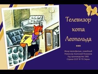 """м/ф """"Телевизор кота Леопольда"""" СССР 1981 г. © ТО Экран"""