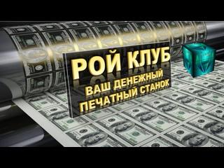 Рой Клуб  Ваш денежный печатный станок