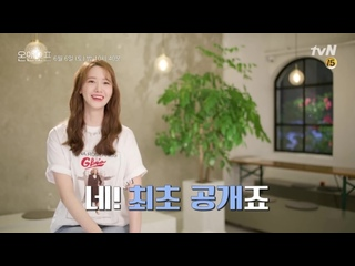 [CLIP] Yoona -  'On & Off' Preview